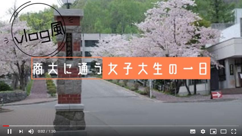 【小樽商科大学】小樽商科大学紹介ムービー