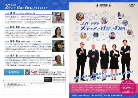 メディア社会学科 南田勝也 教授がDVD教材「コントで学ぶメディアと社会と私」の監修をしています