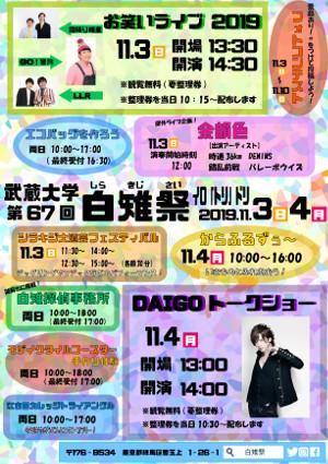 11/3(日・祝)・4(月・振休)第67回白雉祭<大学祭>を開催
