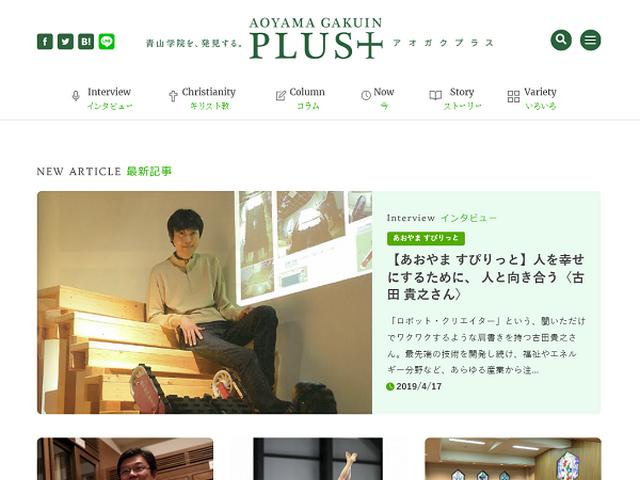 青山学院の新たなオウンドメディア 「AOYAMA GAKUIN PLUS+(アオガクプラス)」を開設