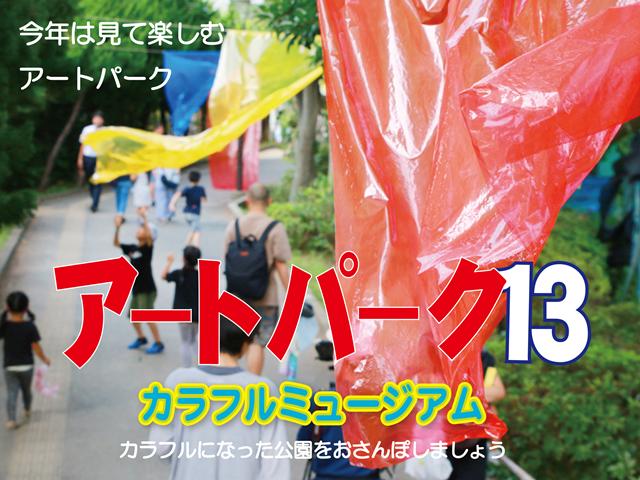 「アートパーク13 ~カラフルミュージアム~」を10月4日に開催--聖徳大学・聖徳大学短期大学部