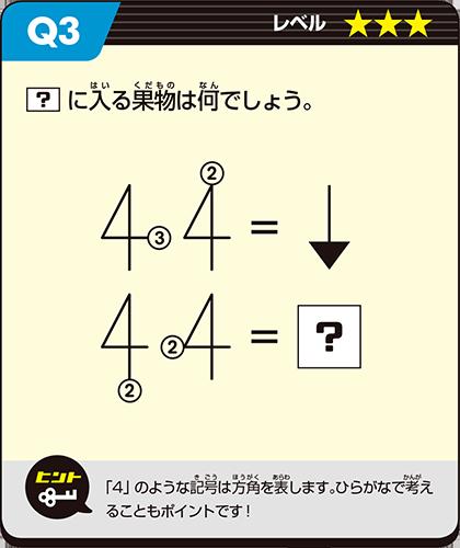 ノック 問題 クイズ