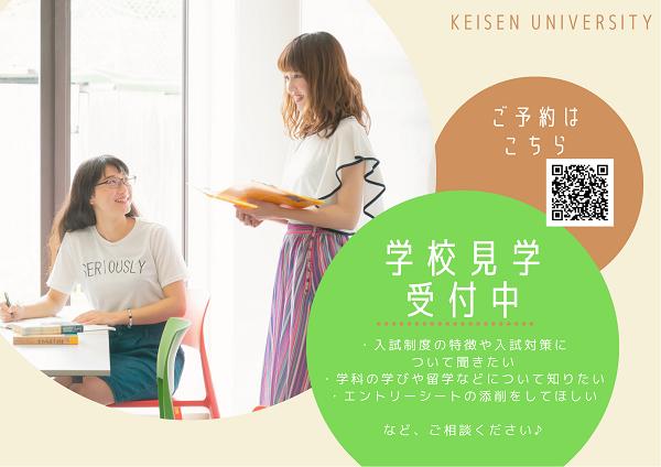 【恵泉】学校個別見学・オンライン個別相談