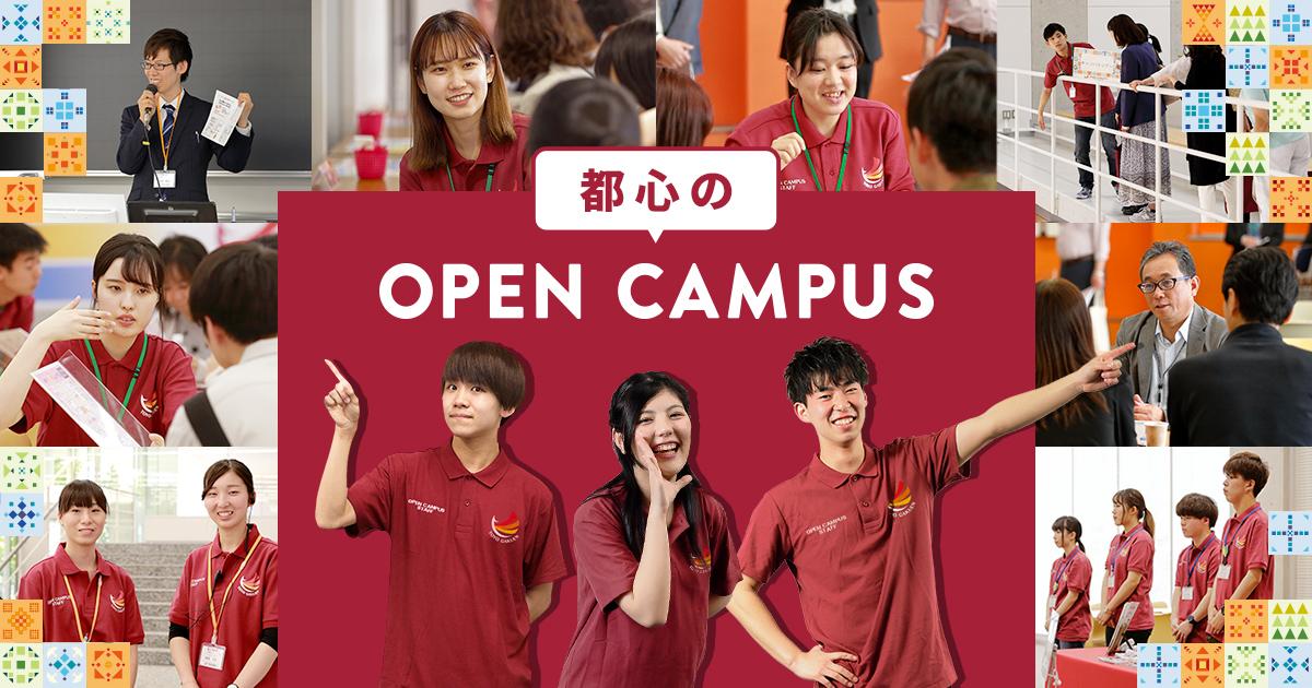 都心のオープンキャンパス8/3(土)開催!事前登録受付中