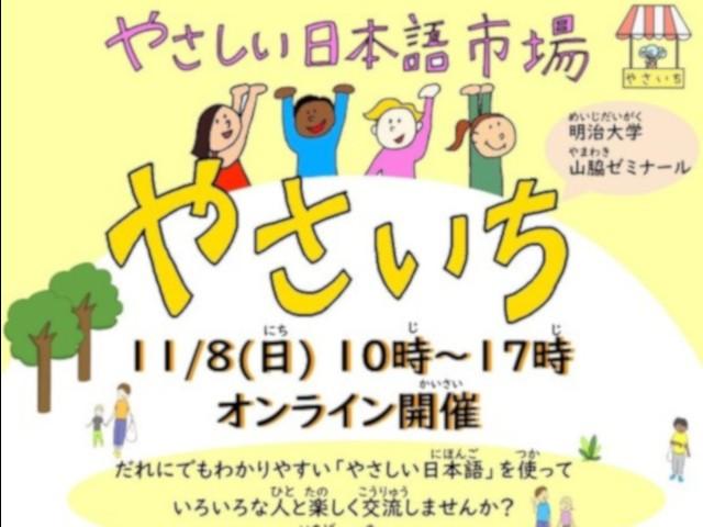 「Nakano Borderless~やさしい日本語市場~」多文化共生イベントをオンラインで開催