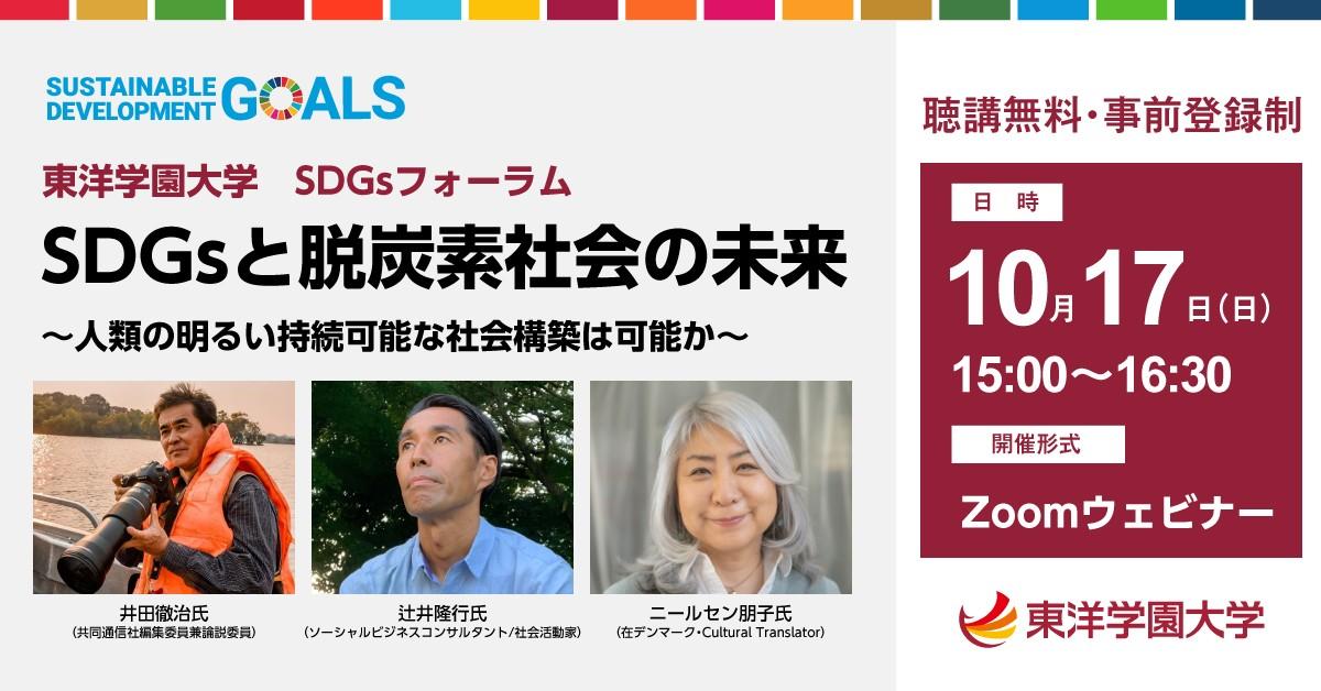 SDGsフォーラム「SDGsと脱炭素社会の未来」 ~人類の明るい持続可能な社会構築は可能か~