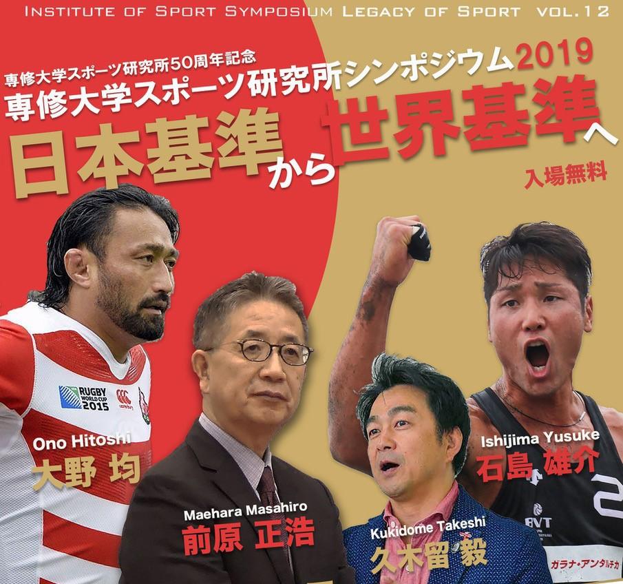 11.21開催 スポーツ研究所公開シンポジウム2019