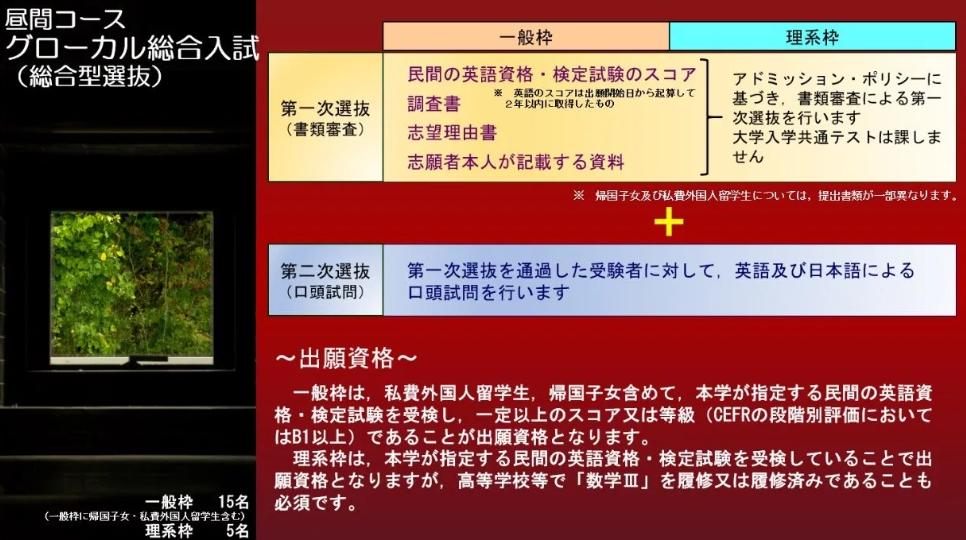 【小樽商科大学】2021年度からグローカルコースが新設