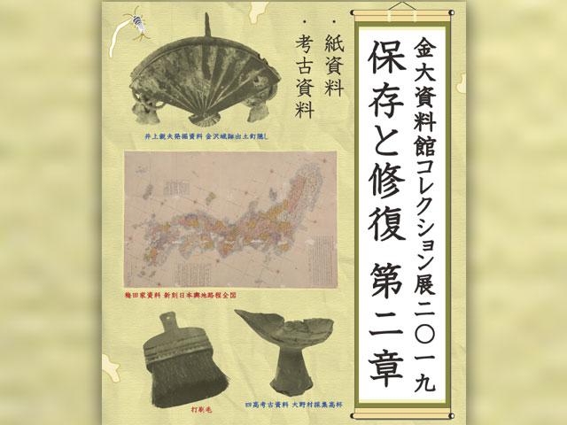 春季企画展「金大資料館コレクション展2019:保存と修復第2章」(3月28日~6月28日)