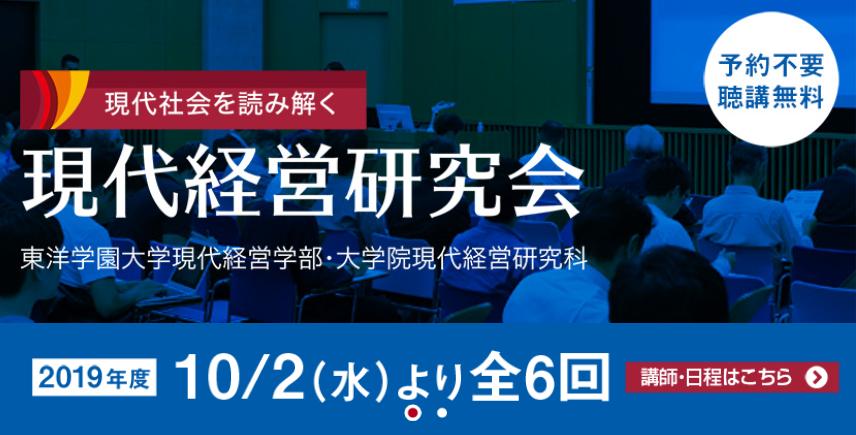 東洋学園大学現代経営研究会のご案内―10/2より全6回開催!