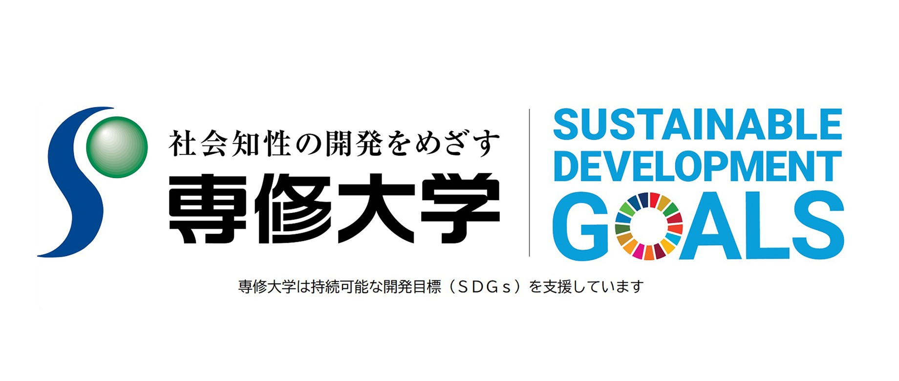 【専修大】SDGs NEWSLETTER No.1