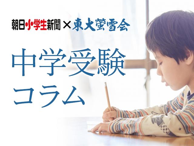 まずは中学受験!「5月の勉強法」(朝日小学生新聞コラム)