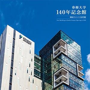 【専修大】神田新校舎10号館紹介リーフレット紹介