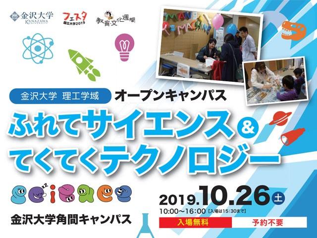 【10月26日】金沢大学理工学域オープンキャンパス「ふれてサイエンス&てくてくテクノロジー」